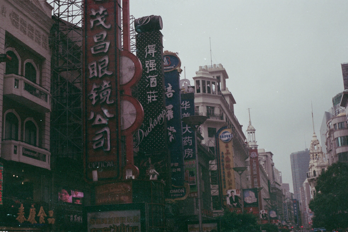 Shanghai 上海市 on Film – Part I
