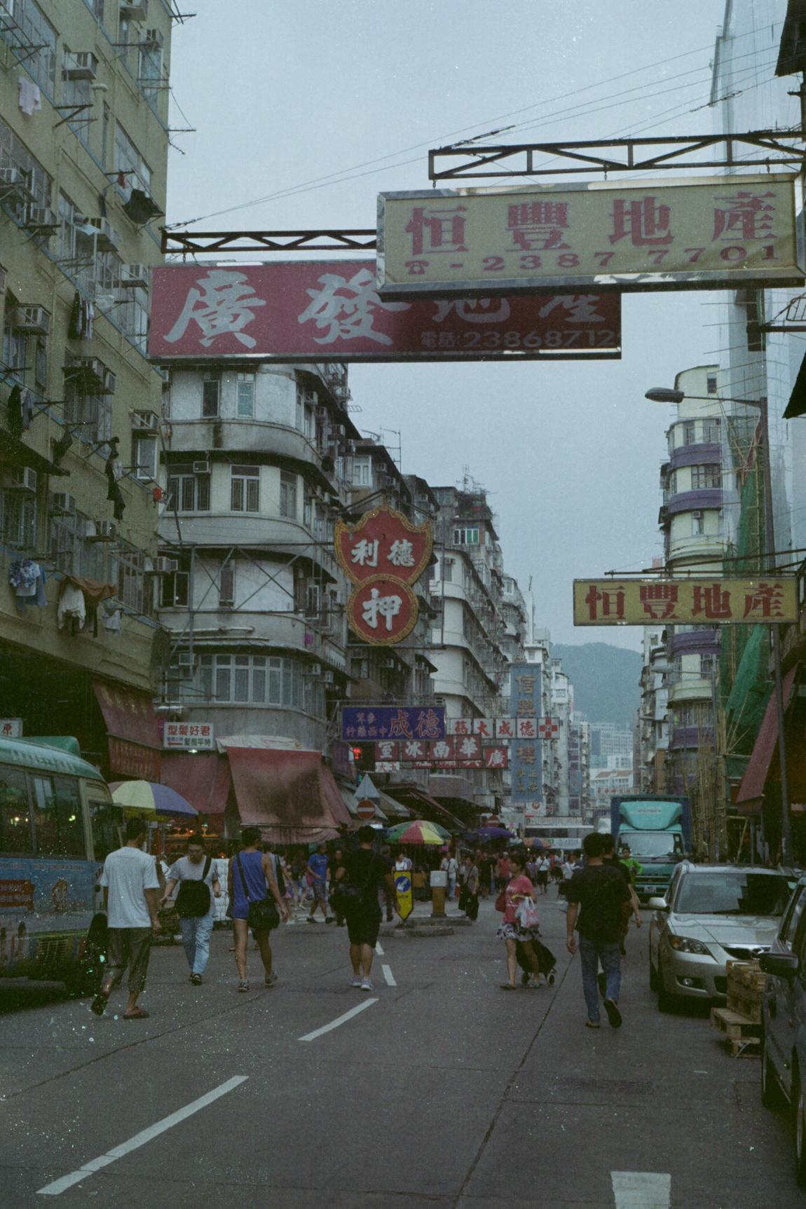 Hong Kong 香港 on Film