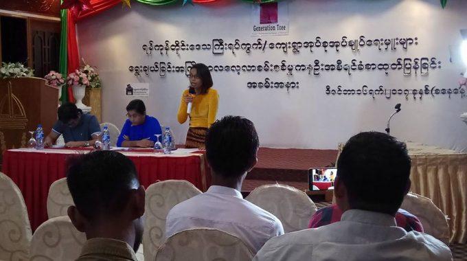ရန်ကုန်တိုင်းဒေသကြီး ရပ်ကွက်/ကျေးရွာအုပ်စု အုပ်ချုပ်ရေးမှူးများ ရွေးချယ်ခြင်း အကြိုကာလ လေ့လာမှု ကနဦးအစီရင်ခံစာ