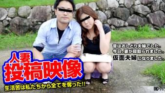 092716_172 人妻投稿映像 ~生活苦でどん底の無毛妻~