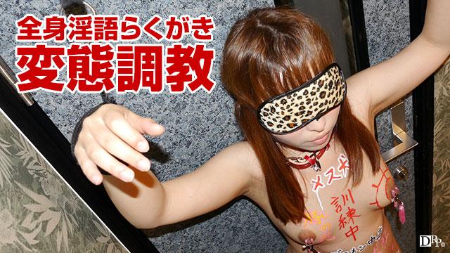 pacopacomama 102816_192 Reiko Kosaka