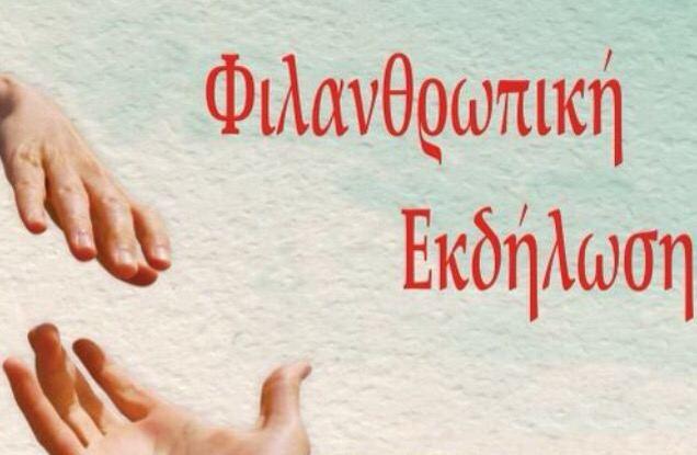 Φιλανθρωπική εκδήλωση στα Κονιά για τον μικρό Κωνσταντίνο