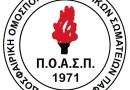 Στην Κισσόνεργα ο τελικός Κυπέλλου της ΠΟΑΣΠ