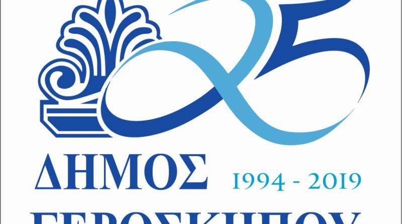 25 Χρόνια Δήμος Γεροσκήπου