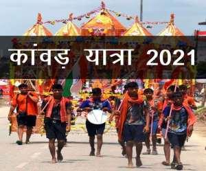 Kanwar Yatra 2021: