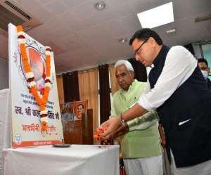 Former CM Kalyan Singh: