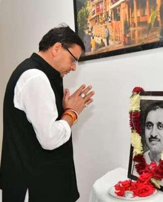 Pandit Deendayal Upadhyay Jayanti: