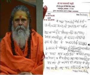 Mahant Giri Death Case: