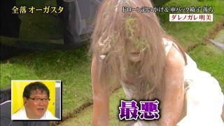 ダレノガレ明美おっぱいポロリ乳首露出放送事故エロお宝画像18