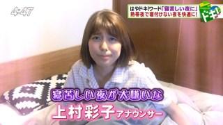 上村彩子アナおっぱいの谷間胸チラリエロお宝画像
