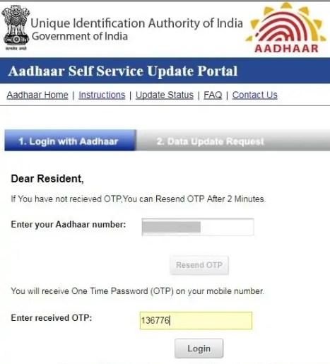 aadhaar card update step 6