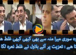 bilawal bhutto,jahangir badar