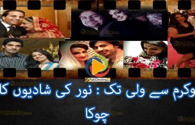 noor four marriages