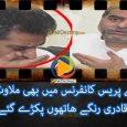 zaeem qadri manipulating press confernce
