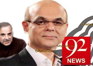 shahabaz sharif,ptv,92 news,muhammad malick