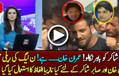 imran khan,sabir shakir,abusive language,pmln,supporters