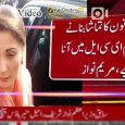 why prevez musharraf name not ecl court