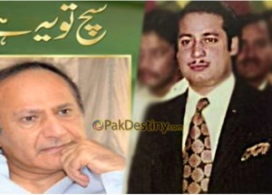 chaudhry shujaat hussain auto biography sach to yeh hai