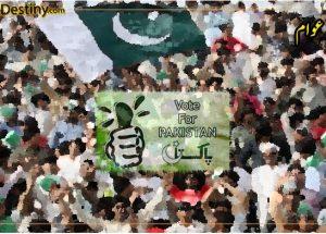 innocent nation of pakistan masoom awaam