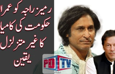 ramiz raja thinks imran will definatel succeed