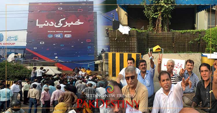Journalists lock down Dunya TV office in Lahore for sacking their fellows