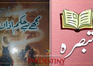 mujhay-hai-hukam-azan-novel-review-m-sharif-rana