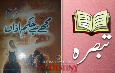 mujhay-hai-hukam-azan-novel-review-m-sharif-rana
