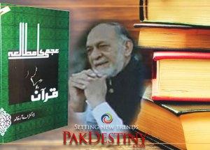 dr a r khalid book ajmi ka mutala quran writers opinion