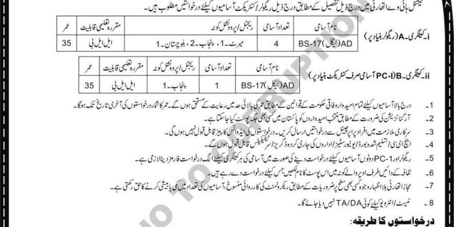 national Job Application Form Punjab Food Authority on retail job application, women job application, hotel job application, author job application, bar job application, electric job application, messy job application, hospital job application, farm job application, stock job application, in n out job application, finished job application, first job application, hospitality job application, baby care job application, cat job application, computer job application, golf job application, animated job application, filling job application,