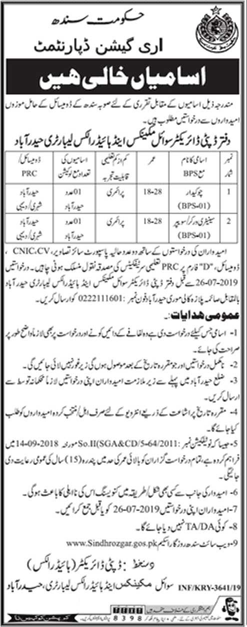 Irrigation Department Sindh Karachi Jobs 2019 Interview