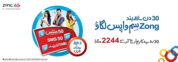 ong-SIM-Lagao-Offer