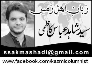 syed shahid kazmi
