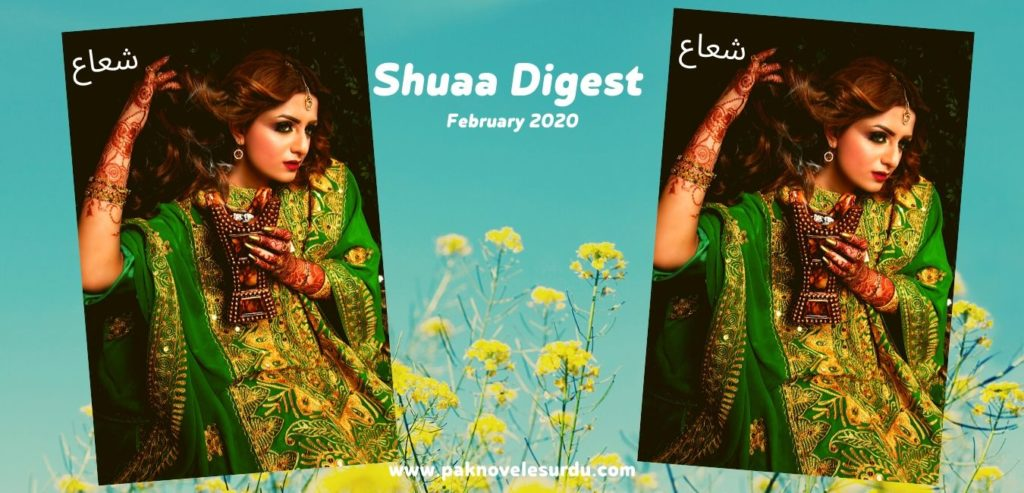 Shuaa Digest February 2020 Free Download