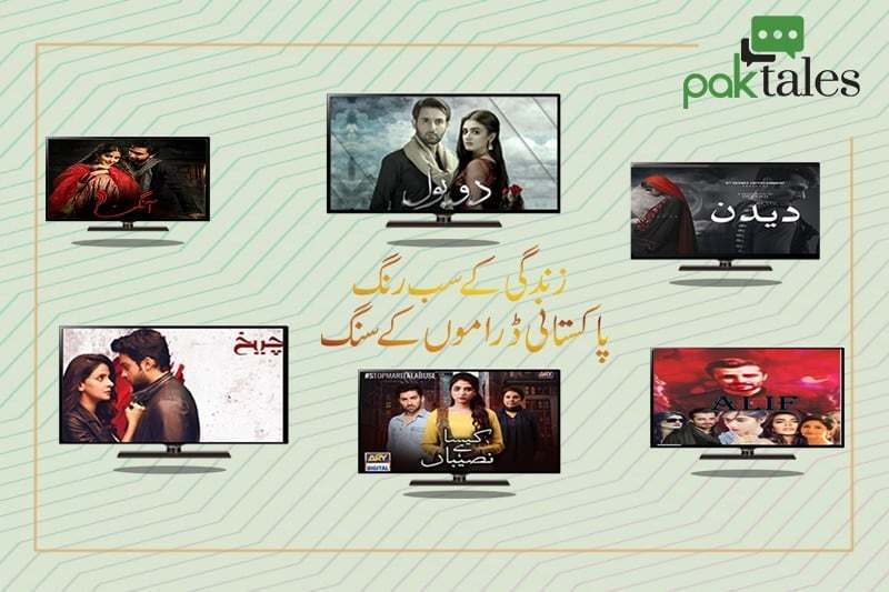 Pakistani Dramas 2019: List of Iconic Serials | Paktales