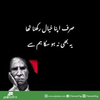 Syed Jaun Asghar, jaun elia 2 line shayari