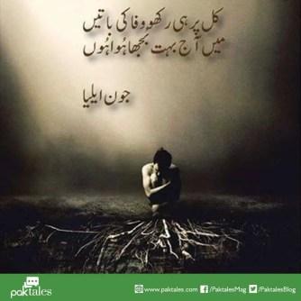 ghazal, jaun elia 2 line shayari