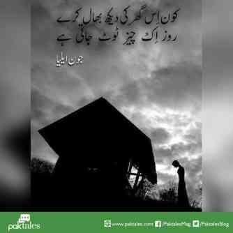 ghazal, jaun elia 2 line shayari , john elia poetry