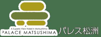 宮城県 松島の宿 パレス松洲(ぱれすまつしま) Logo