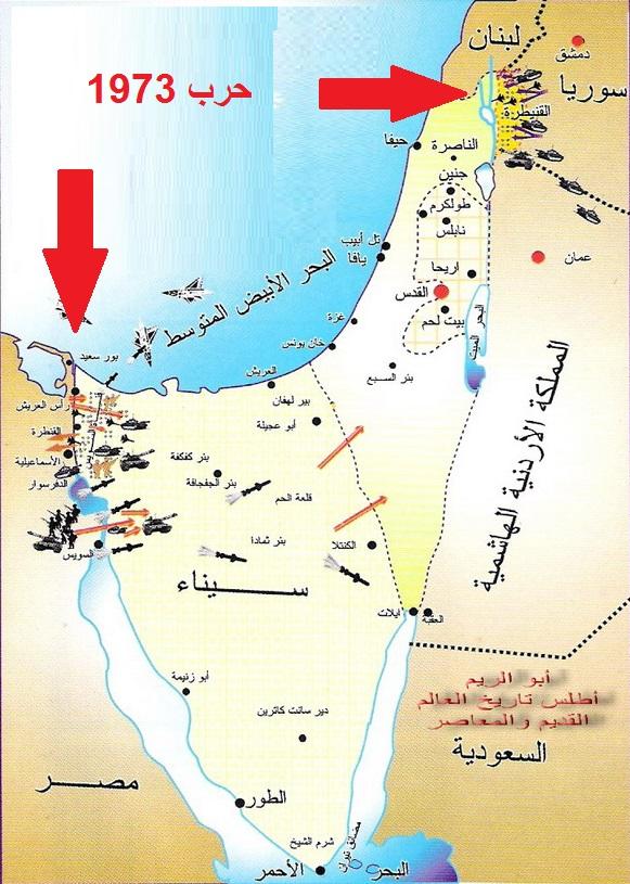 حرب اكتوبر ما هي حرب تشرين 1973 فلسطين سؤال وجواب