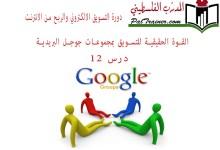 التسويق بمجموعات جوجل البريدية