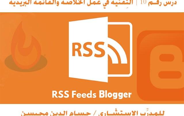 Photo of شرح عمل الخلاصة والقائمة البريدية RSS feedburner