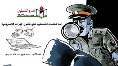 Photo of الملاحظات المنطقية على قانون الجرائم الالكترونية الفلسطيني