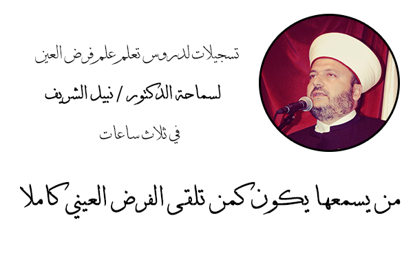 تعلم علم الدين الفرض على كل مسلم ومسلمة في ثلاث ساعات
