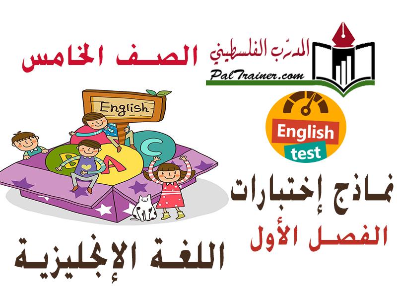 جميع نماذج الاختبارات اللغة الإنجليزية للصف الخامس - الفصل الأول