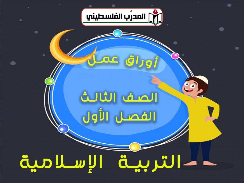 أوراق عمل الصف الثالث الفصل الأول في التربية الإسلامية