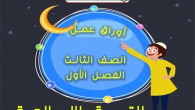 Photo of جميع أوراق العمل في مادة التربية الاسلامية للصف الثالث الاساسي