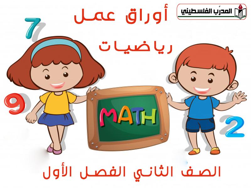 جميع أوراق العمل في مادة الرياضيات للصف الثاني الفصل الأول