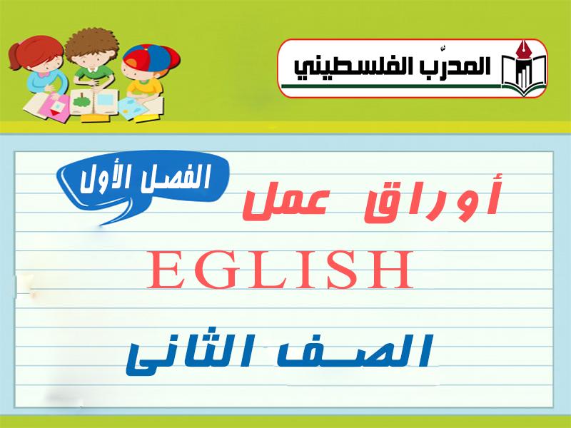 جميع أوراق العمل لمادة اللغة الإنجليزية للصف الثاني الفصل الأول