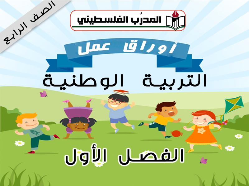 أوراق عمل الصف الرابع الفصل الأول تربية وطنية