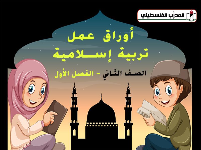 جميع أوراق عمل للصف الثاني الفصل الأول مادة التربية الإسلامية